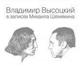 Владимир Высоцкий - В Записях Михаила Шемякина (7Lp Box)