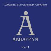 Аквариум - Собрание Естественных Альбомов. Том 3 (5Lp)