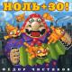 Фёдор Чистяков - Ноль+30!