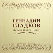 Геннадий Гладков - Музыка Театра И Кино (5Lp)