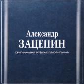 Александр Зацепин - Оригинальная музыка к кинофильмам (7Lp)