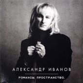 Александр Иванов - Романсы. Пространство. (2Lp)