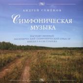 Андрей Семёнов - Симфоническая Музыка