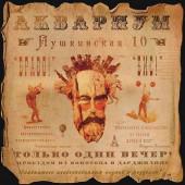 Аквариум - Пушкинская, 10