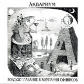Аквариум - Воздухоплавание В Компании Сфинксов