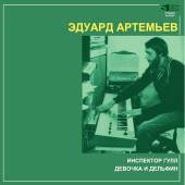 Эдуард Артемьев - Инспектор Гулл / Девочка И Дельфин (Ost, Clear Vinyl)