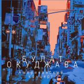 Булат Окуджава - Американский Концерт (2Lp)