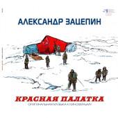 Александр Зацепин - Красная Палатка (Ost)