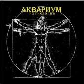 Аквариум - Ихтиология