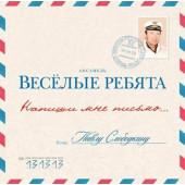 Весёлые Ребята - Напиши Мне Письмо...