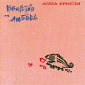 Агата Кристи - Коварство И Любовь