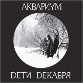 Аквариум - Дети Декабря