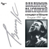 Владимир Высоцкий - Концерт В Кёльне
