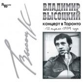 Владимир Высоцкий - Концерт В Торонто