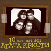 Агата Кристи - 10 Лет Жизни (2Lp)