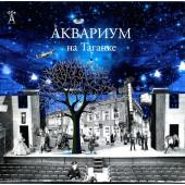 Аквариум - На Таганке 2Lp