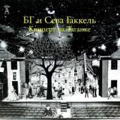 Аквариум (Бг И Сева Гаккель) - Концерт На Таганке 2Lp