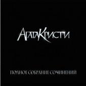 Агата Кристи - Полное Собрание Сочинений Т.3 4Lp Box