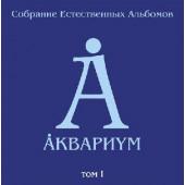Аквариум - Собрание Естественных Альбомов Т.1 5Lp Box