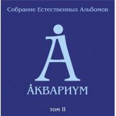 Аквариум - Собрание Естественных Альбомов Т.2 5Lp Box
