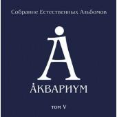 Аквариум - Собрание Естественных Альбомов Т.5 (5Lp Box)