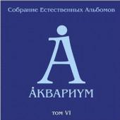 Аквариум - Собрание Естественных Альбомов Т.6 5Lp Box