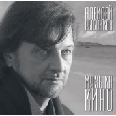Алексей Рыбников - Музыка Кино